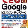 仕事に役立つGoogleの使い方が1冊で分かる本
