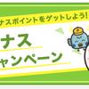 ポイントインカムで抽選ボーナスキャンペーン始まってます!更に抽選で5名様に1200円もらえる!
