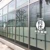 【大阪】堺市に最近できたばかりのお洒落なカフェ!!絶品厚切りトーストやあの有名な利休プリンまで楽しめる!~利休珈琲~