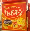 コストコの商品を発見!【フレッシュ バリュー】ミラクルタウン郷東店