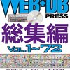 WEB+DB PRESS総集編(Vol.1〜72)