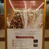 ロイヤルパークホテル クリスマス ロビーコンサート