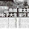 【読んだ】鳥越俊太郎、週刊文春の女性スキャンダル記事。これで都知事選脱落か