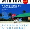 ナイアガラに愛をこめて 大瀧詠一 ルーツ探訪の旅 増補改訂版