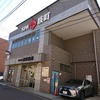 反町浴場(横浜市神奈川区)