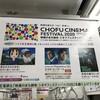 映画のまち調布シネマフェスティバル2020 で、天空の城ラピュタ を観てきた!
