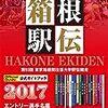 関東学生連合の選手に区間賞は不要~学生連合を率いて箱根駅伝上位に食い込んだのはあの名将