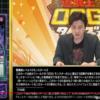 【遊戯王最新情報フラゲ】《DDD赦俿王デス・マキナ》の効果が判明!