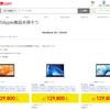 ビックカメラでMacBook Air/Proのカスタマイズモデルの在庫限りセール、16GBメモリーやUSキーボード搭載モデルなど