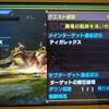 MHXX攻略:集会酒場G★4『轟竜の軌跡を追いかけて』 オフライン(ソロ)でなんとかクリアー