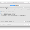 Macのスリープモードの使い方について