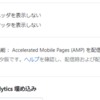 AMP辞めました。メリットがほぼ無い-はてなブログ-