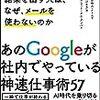 あのGoogleが社内でやっている神速仕事術