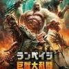 【映画紹介】まさかの最先端技術の登場にびっくり『ランペイジ 巨獣大乱闘』