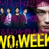 【TWO WEEKS】1話感想:三浦春馬の顔芸とサービスショット&2週間後に手術できるのか問題