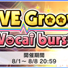 「LIVE Groove Vocal burst」開催中!