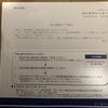 (株)エフ・シー・シーの株主優待の郵便届く