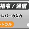 【マキオン・エクバ2初心者向け】気をつけろ!通信のアレコレ