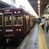 【阪急】1013fの導入により、3056f廃車の危機?!