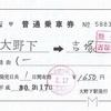 大野下→吉塚 普通乗車券