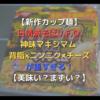 【新作カップ麺】「日清焼そばU.F.O.神味マキシマム 背脂×ニンニク×チーズ」が重すぎる!【美味い?まずい?】