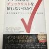【書評】チェックリストの効果はこの一冊で分かる!良いチェックリスト、悪いチェックリスト「アナタはなぜチェックリストを使わないのか?」の要約!