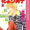花男アプリ 27話〜32話