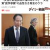 中国と韓国の同盟関係『反日統一共同戦線戦略』④