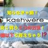 人気ブランド「カシウェア(Kashwere)」を安く買う5つの方法!半額以下で買えちゃう?!