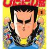 新沢基栄先生の 『ボクはしたたか君』(全5巻)を無料公開しました