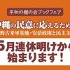 平和の棚の会ブックフェア 沖縄の民意に応えるために