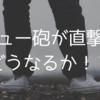 【スマニュー砲直撃】スマートニュースに掲載された影響
