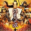 映画『のぼうの城』田楽踊りで石田三成の水攻めを打ち破る?