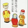 日本語教師を目指す人への本紹介①~米原万里『言葉を育てる 米原万里対談集』で考える様々なこと~