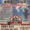 再建の宮脇書店、仲町に本日開店