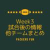 【NFL2020 Week3】試合後の情報、他チームまとめ