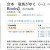 Kindleストアで司馬遼太郎の本が半額に!