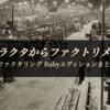 コンストラクタからファクトリメソッドへ【リファクタリング Rubyエディションまとめ6】