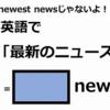 意外と知らない「最新のニュース」の「最新」は英語で何という?