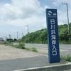 日川浜海岸で潮干狩りをした【茨城県神栖市】