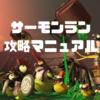 【Splatoon2】サーモンラン攻略マニュアル【立ち回り実践編】