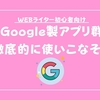 現役WEBライターが語るG Suite活用方法