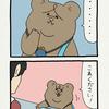 悲熊「あこがれ」