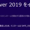 Windows Server 2012 R2からWindows Server 2019へアップグレードするときのトラブルと対処