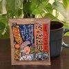 伊予柑フレーバー コーヒー