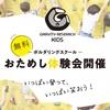 ボルダリングスクール無料おためし体験会開催中!
