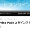 MSXML 6 Service Pack 2 (KB954459) -- 構成に失敗しました。