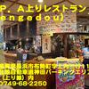 滋賀県(2)~神田P.A上りレストラン(gengedou)~