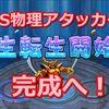 【モンパレ】SS物理アタッカー完成!シドー&エスターク新生転生!