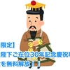 【期間限定】 天皇陛下ご在位30年記念慶祝事業で施設を無料解放!!